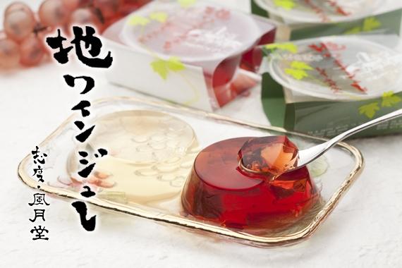 地ワインジュレ 9個入り  【お歳暮2020】【スイーツ・洋菓子・和菓子】