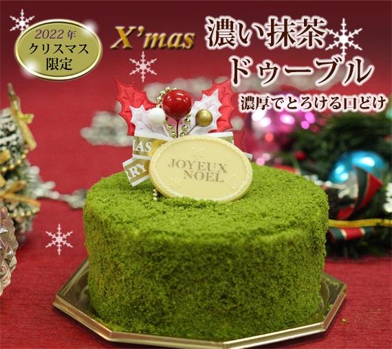 【クリスマス】贅沢なオトナの味わい 〜濃い抹茶ドゥーブル〜