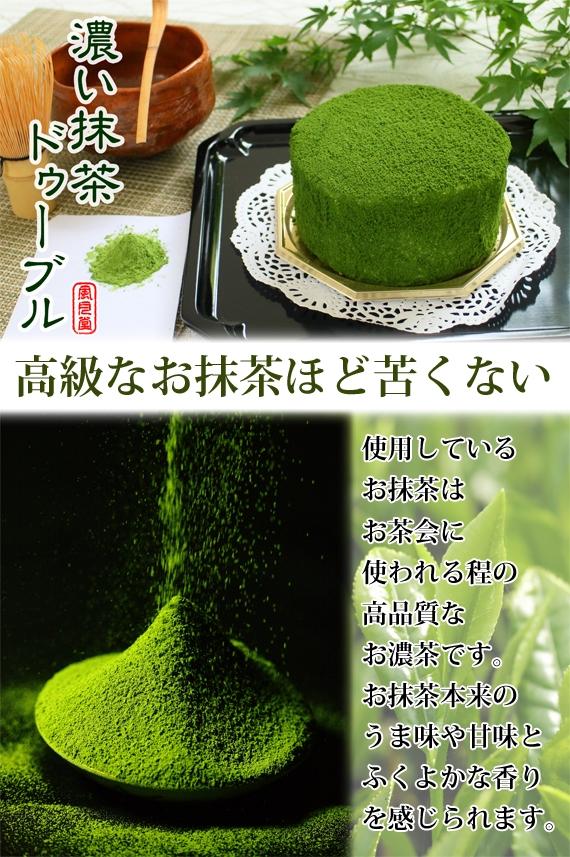 京 宇治抹茶 贅沢なオトナの味わい 〜濃い抹茶ドゥーブル〜