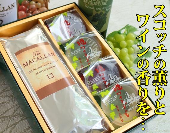 お酒の好きな方にオススメ♪ スコッチと地ワインジュレのつめ合わせ【お中元2021】【スイーツ・洋菓子】