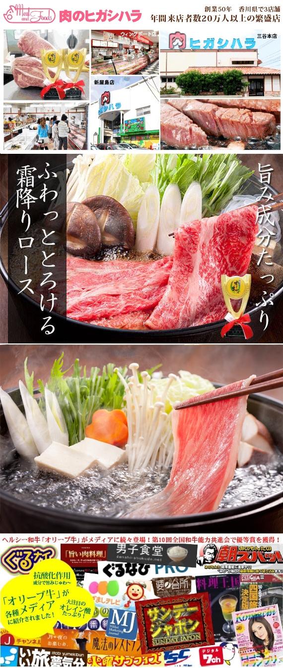 ☆ひるおび!で紹介されました!☆ オリーブ牛ロース (金ラベル) / すきしゃぶ用  500g