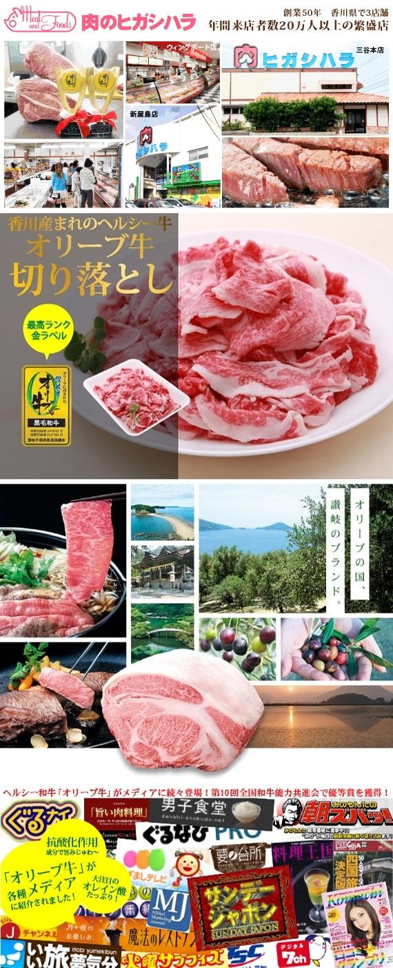 【売切れ御免】 オリーブ牛 贅沢切り落とし (最高ランク・金ラベル) / 1kg