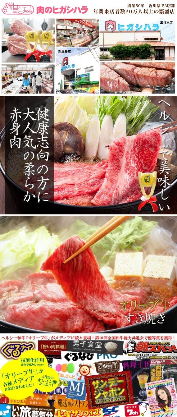 【人気のヘルシー赤身肉】 オリーブ牛もも (最高ランク・金ラベル)  / すき焼き用  1kg