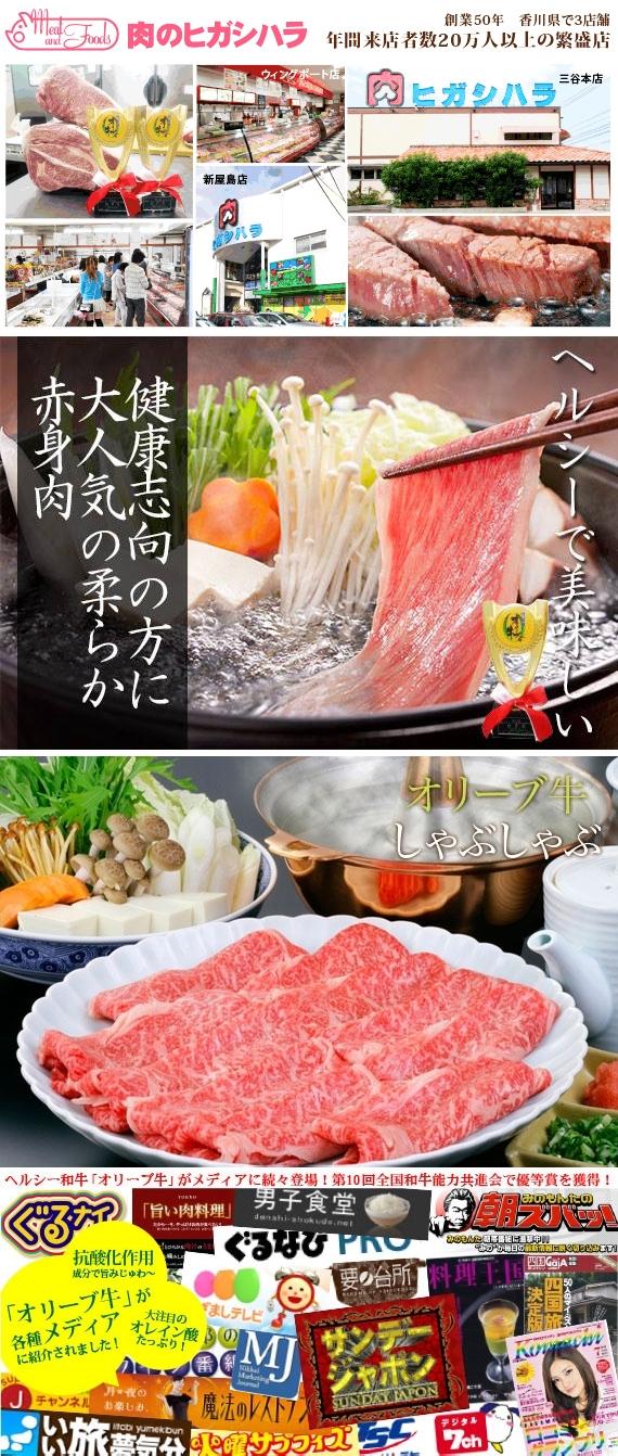 【人気のヘルシー赤身肉】 オリーブ牛もも (最高ランク・金ラベル)  / しゃぶしゃぶ用  800g