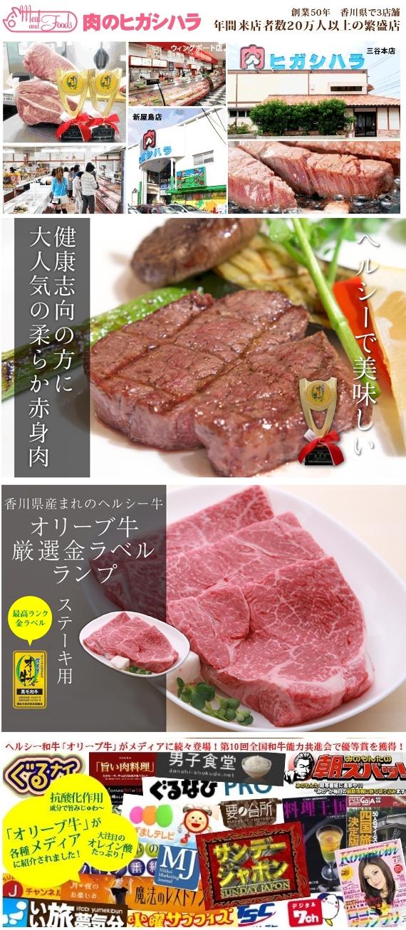 【ヘルシーな絶品赤身肉】 オリーブ牛 ランプステーキ (最高ランク・金ラベル) / (140g×5枚)