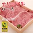 【ステーキの王様】 オリーブ牛 特選ロース (金ラベル) / ステーキ用