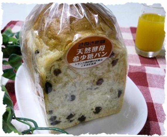 レーズンと小麦の旨さが相性バッチリ! 天然酵母オーガニックレーズン食パン