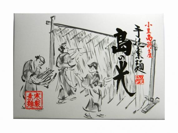 【ご贈答用に】香川県 小豆島産 手延べそうめん 島の光 1kg送料無料