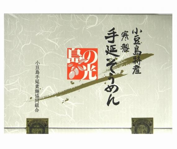 香川県 小豆島産 手延べそうめん 島の光 3kg 送料無料