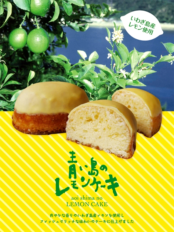 青い島のレモンケーキ【6個入り】