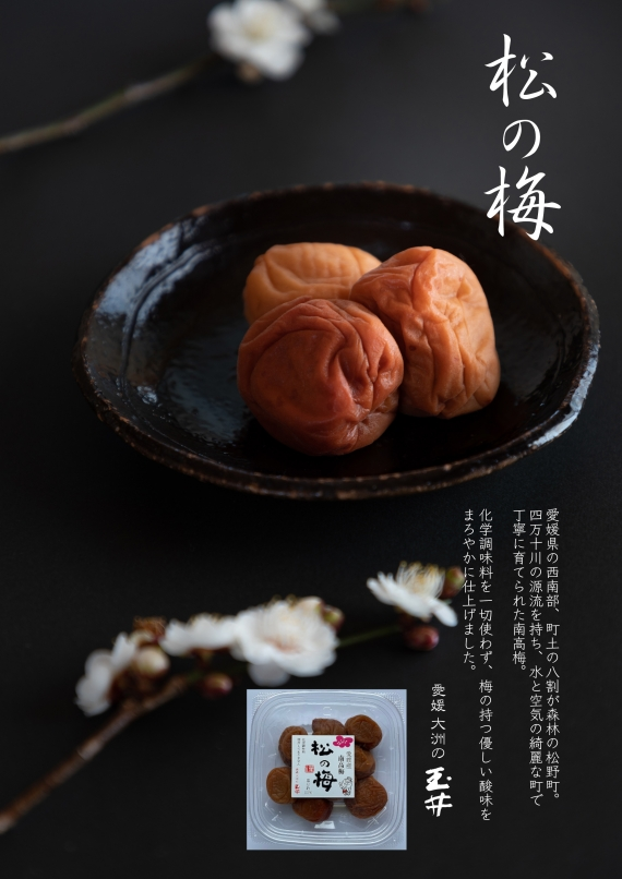 愛媛県産南高梅を使った『松の梅』400g【化学調味料不使用】