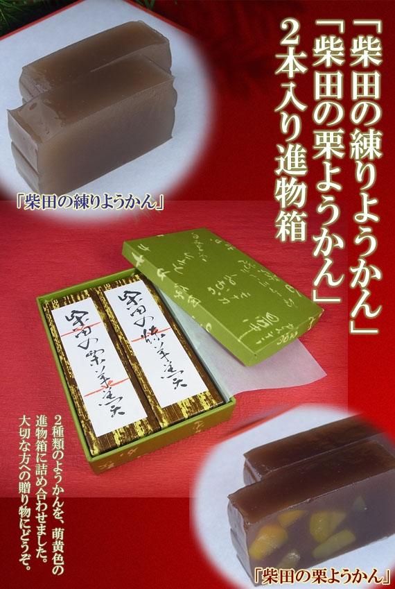 和菓子通の方への贈り物に♪ 柴田の「練りようかん」「栗ようかん」2本進物箱