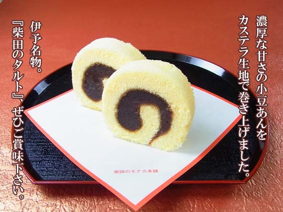 濃厚な甘さの小豆あんを、しっとりカステラ生地で巻き上げました ~ 伊予名物♪ 『柴田のタルト』小切り ×2個