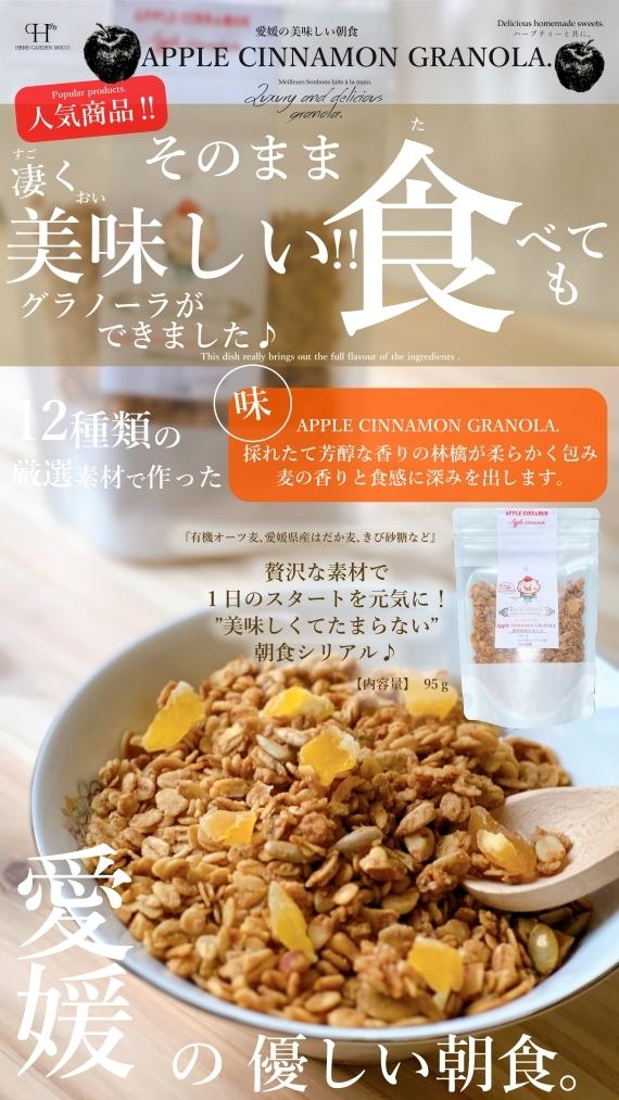 愛媛県産はだか麦のさくさくグラノーラ 「 アップルシナモン」