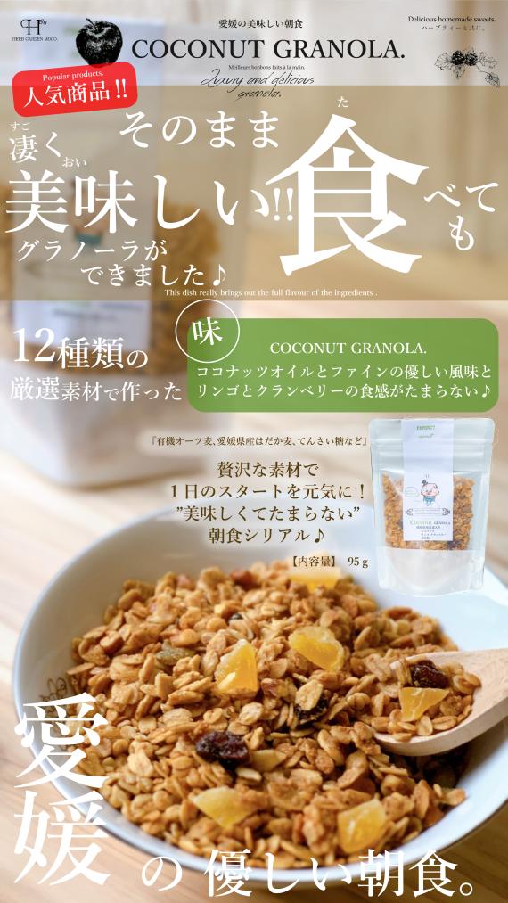 愛媛県産はだか麦のさくさくグラノーラ 「 ココナッツ」