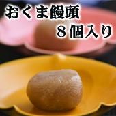 テレビ「ふるさと絶賛バラエティ いーよ!」で紹介された高市本舗の『おくま饅頭8個入』です。