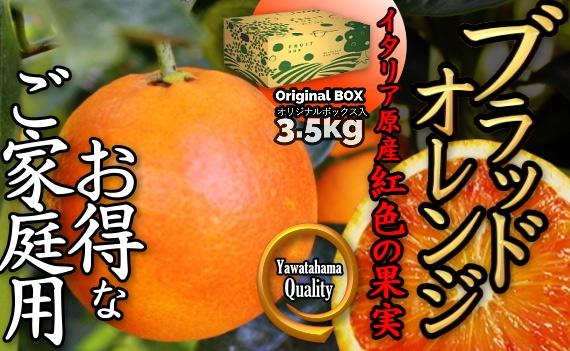 《送料無料》イタリア原産 話題の赤い柑橘!!「タロッコ(ブラッドオレンジ)」お得なご家庭向け3.5kg入!!