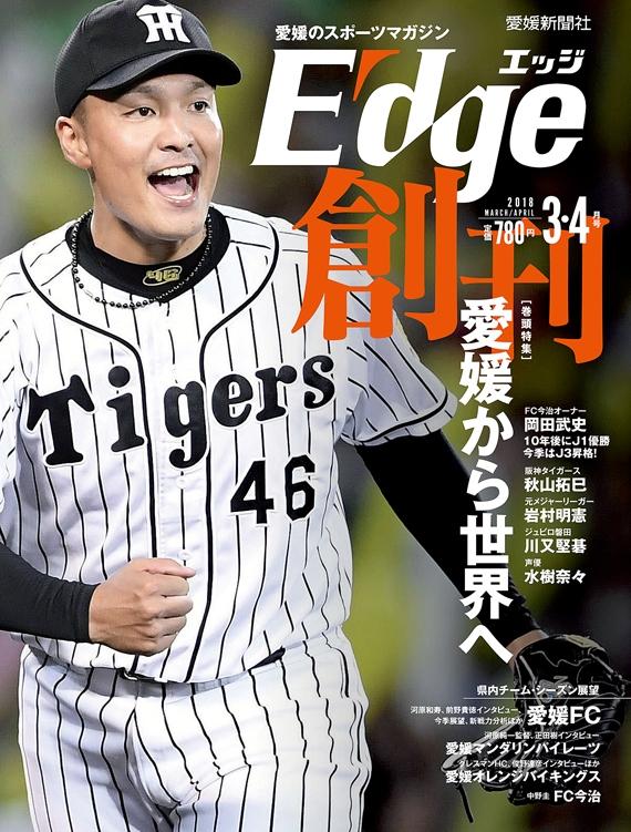 <47CLUB>愛媛のスポーツマガジンE-dge(エッジ)2018年3・4月号