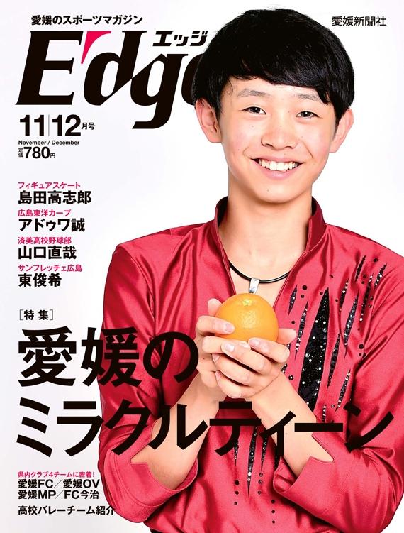 <47CLUB>愛媛のスポーツマガジンE-dge(エッジ)2018年11・12月号