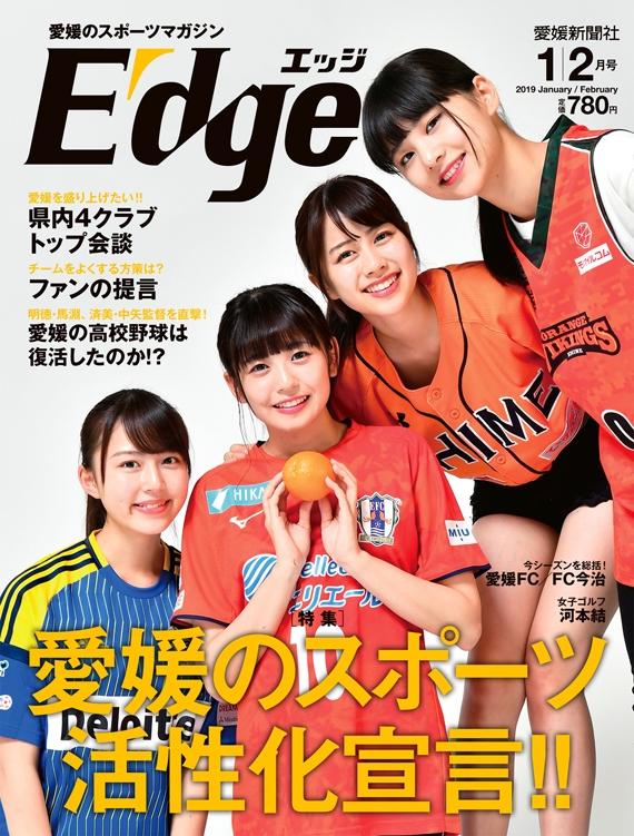 <47CLUB>愛媛のスポーツマガジンE-dge(エッジ)2019年1・2月号