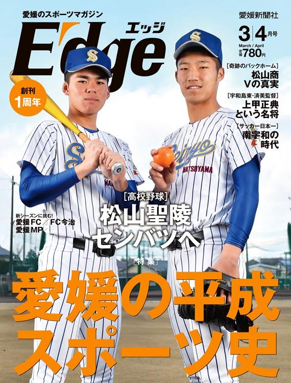 <47CLUB>愛媛のスポーツマガジンE-dge(エッジ)2019年3・4月号
