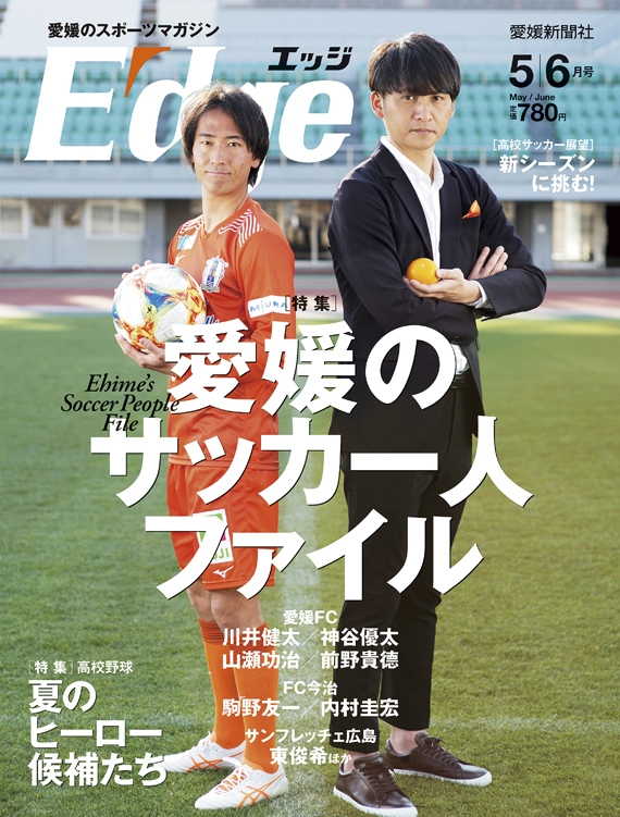 <47CLUB>愛媛のスポーツマガジンE-dge(エッジ)2019年5・6月号