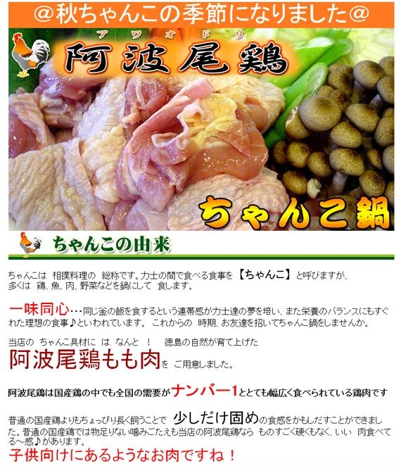 冬季限定!贅沢ちゃんこ鍋セット!阿波尾鶏たっぷり500gと鍋スープ1p!