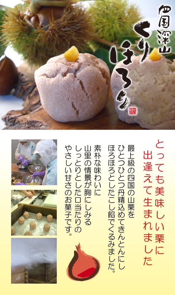 9月からの限定販売です!【四国深山 くり ほろり 5個入り】「栗」の美味しさがぎゅっと詰まった、やさしい口どけの 時雨まんじゅうです