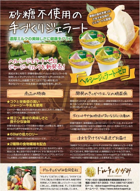 【砂糖不使用】『ヘルシージェラート・ゼロ』12個セットジャージーミルク6個、イチゴミルク・室戸の塩・ビターチョコ各2個】【送料込み!】