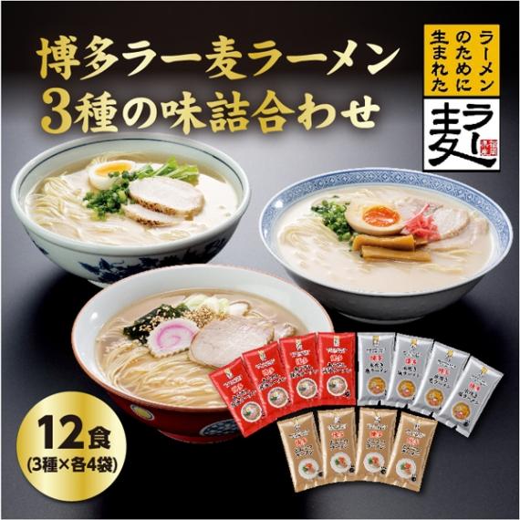 博多ラーメン3種の味 ●福岡県産ラーメン専用小麦「ラー麦」を100%使用したこだわり麺に、とんこつ、あごだし醤油、水炊き塩の3種の味がお楽しみ頂ける詰合せです。3種×4袋=計12食で