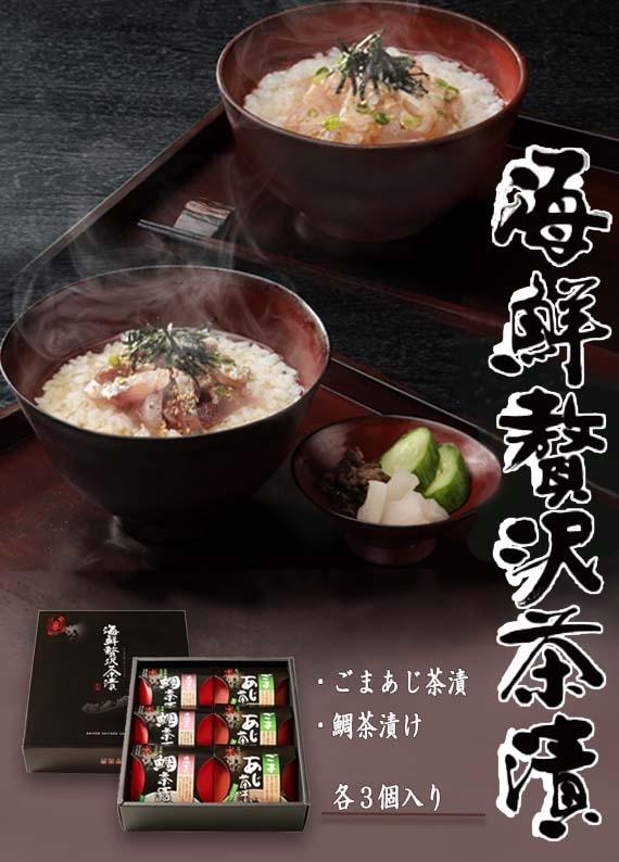茶漬けセット6 岬〜みさき〜
