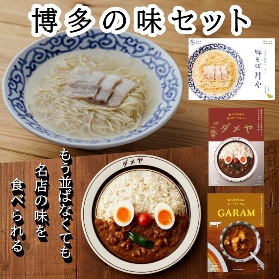 【送料無料】「博多の味」ラーメン・カレーセット