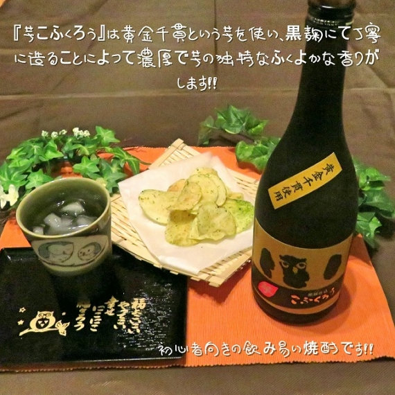 いも焼酎 『芋こふくろう』 720ML 25度 上品な香りのいも焼酎!【お中元2020】【酒・ジュース・飲料】