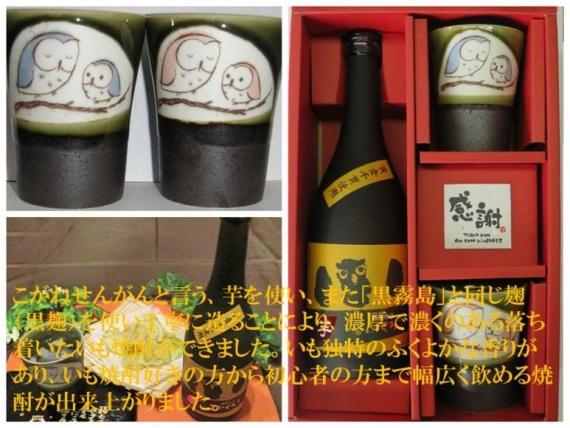 研醸オリジナルグラスセット 720ML 25度(いも焼酎と梟のグラス2個入り)。【お中元2020】【酒・ジュース・飲料】