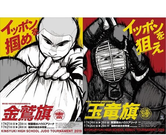 <47CLUB>【送料無料】令和元年度金鷲旗高校柔道大会開催記念Bセット