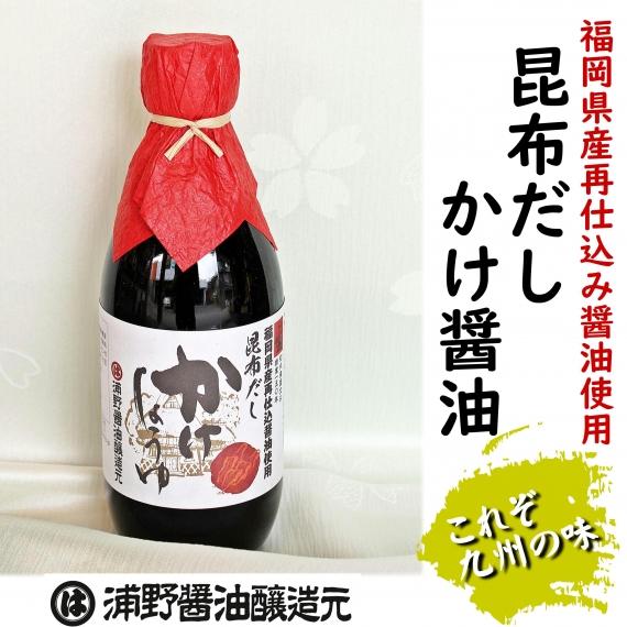 昆布だし かけ醤360ml〜濃厚な再仕込み醤油〜
