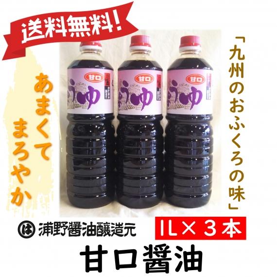 【お試し】【送料無料】甘口醤油1L×3本(まるは醤油・こいくち・塩分低めの九州醤油)【お中元2020】【乾物・缶詰・瓶詰・調味料】