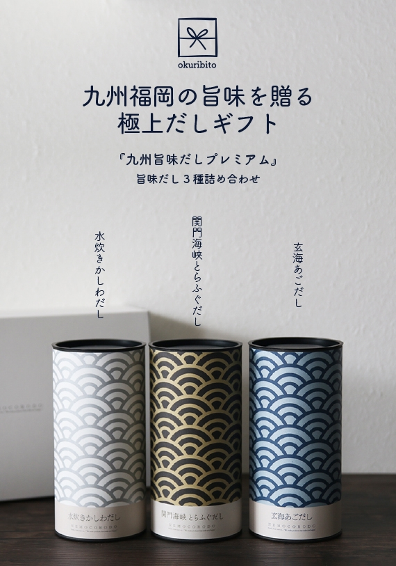ギフトだし3種セット「九州旨味だしプレミアム」[とらふぐだし・水炊きかしわだし・玄海あごだし]【お中元2020】【乾物・缶詰・瓶詰・調味料】