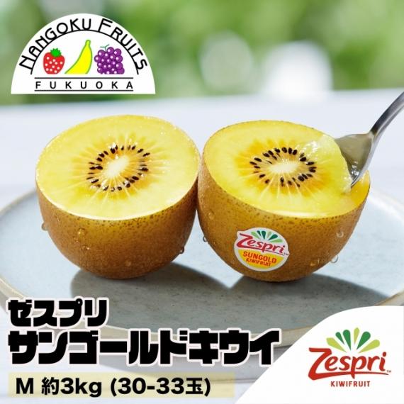 【送料無料】ゼスプリ サンゴールドキウイ M約3�s (30-33玉)【フルーツ】
