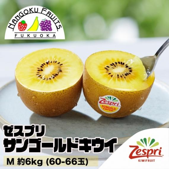 【送料無料】ゼスプリ サンゴールドキウイ M約6�s (60-66玉)【フルーツ】