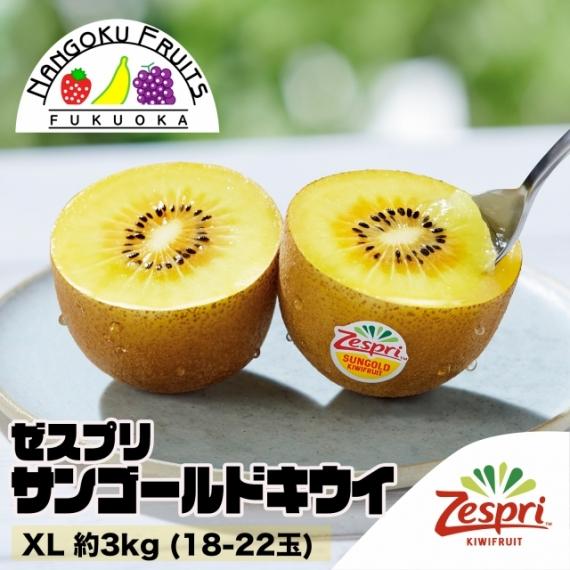 【送料無料】ゼスプリ サンゴールドキウイ XL約3�s ( 18-22玉)【フルーツ】