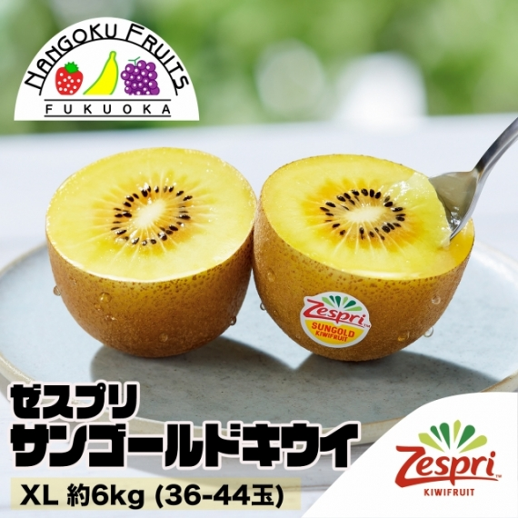 【送料無料】ゼスプリ サンゴールドキウイ XL約6�s (36-44玉)】【フルーツ】