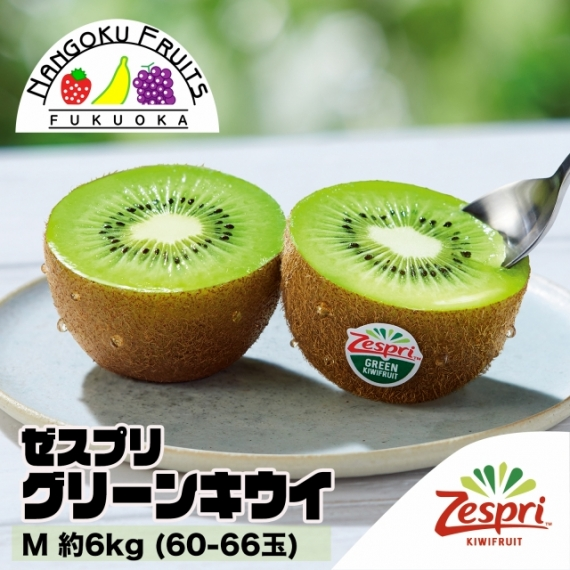 【送料無料】ゼスプリ グリーンキウイ M約6�s (60-66玉)【フルーツ】