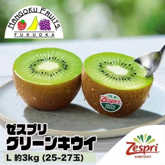 【送料無料】ゼスプリ グリーンキウイ L約3�s ( 25-27玉)【フルーツ】