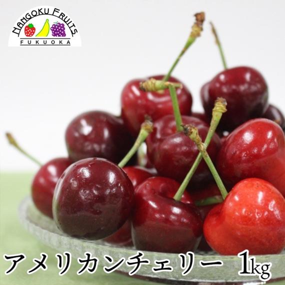 【送料無料】アメリカンチェリー 大玉1kg【季節お薦め】【贈答人気】【夏】【フルーツ】