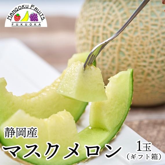 【送料無料】静岡マスクメロン 中1玉(ギフト箱)【贈答人気】【フルーツ】