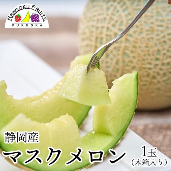 【送料無料】静岡マスクメロン 中1玉(木箱) 【贈答人気】