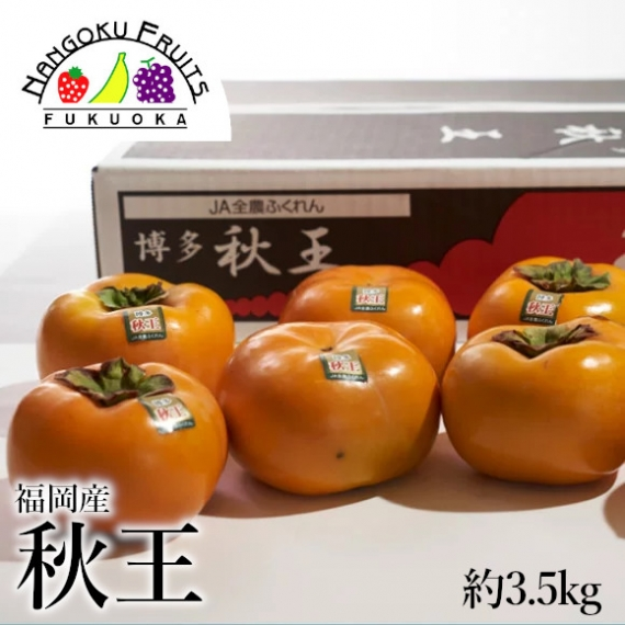 【送料無料】 秋王 3.5kg  (8-12玉)【贈答人気】【季節お薦め】【秋】【フルーツ】【柿】