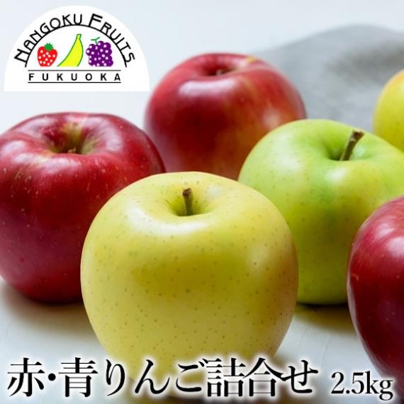 【送料無料】 赤・青りんごの詰合せ 2.5kg(8-10玉)  【贈答人気】【季節お薦め】【りんご】