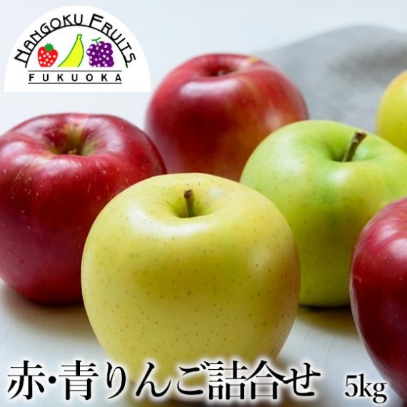 【送料無料】 赤・青りんごの詰合せ 5kg(18-20玉)  【贈答人気】【季節お薦め】【秋】【りんご】【お歳暮2020】【フルーツ】